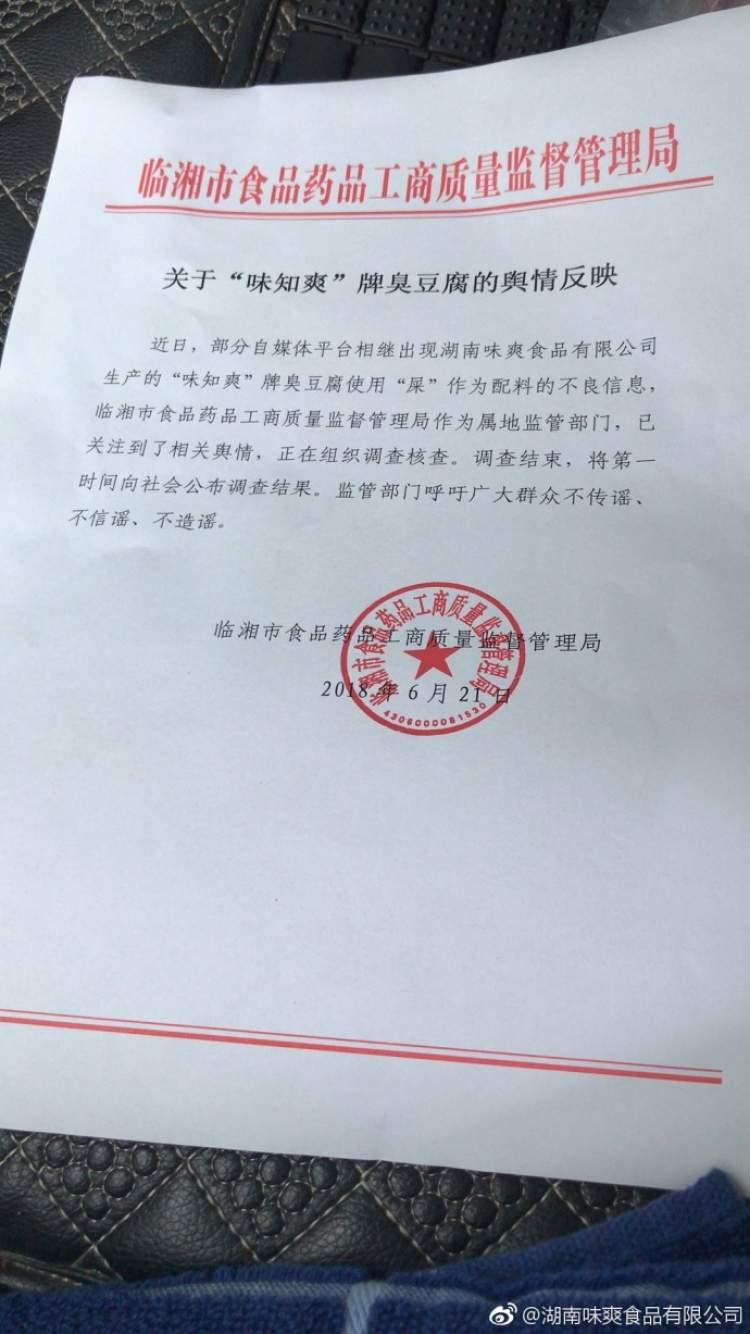 """pk10开奖记录:臭豆腐配料出现""""屎""""系被人PS 管理部门正核实"""