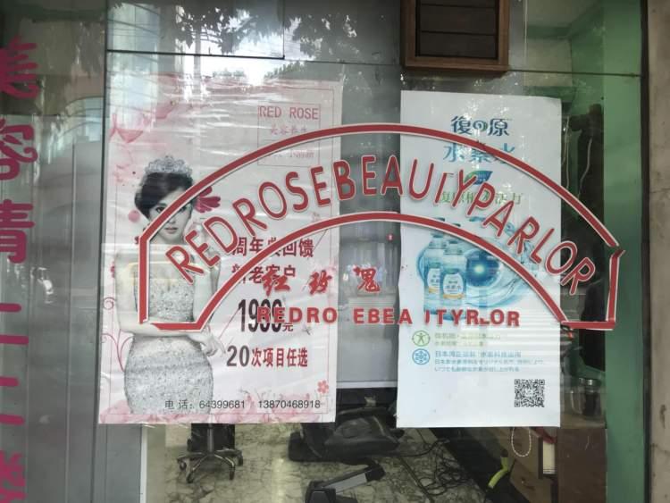 """上海最后一家国营理发店,淮海路上的""""红玫瑰""""变""""黄花""""图片"""